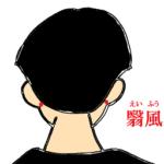 翳風(えいふう)